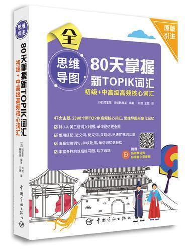 新TOPIK 思维导图 80天掌握新TOPIK初级+中高级高频核心词汇(原版引进,标准首尔音音频扫码下载,标准答题卡实战模考)