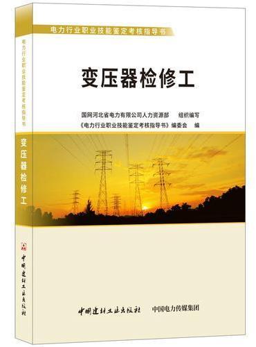 变压器检修工·电力行业职业技能鉴定考核指导书
