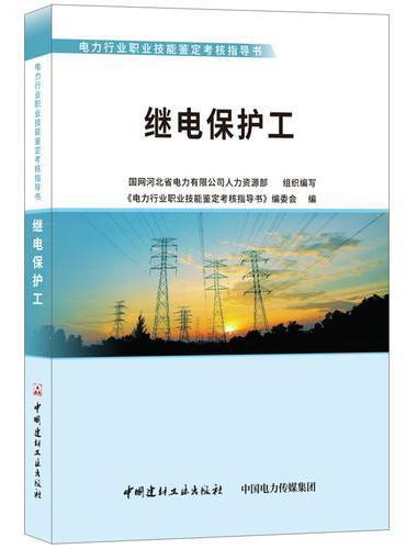 继电保护工·电力行业职业技能鉴定考核指导书
