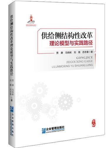 供给侧结构性改革理论模型与实践路径