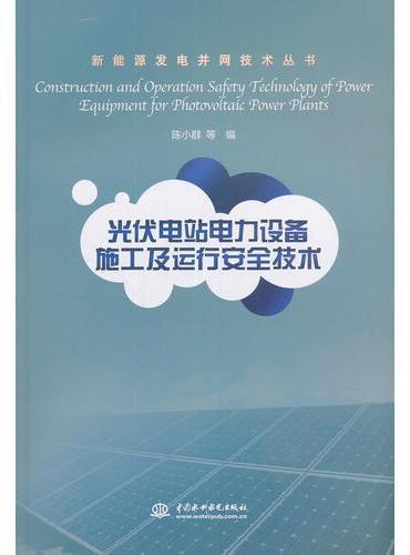 光伏电站电力设备施工及运行安全技术(新能源发电并网技术丛书)