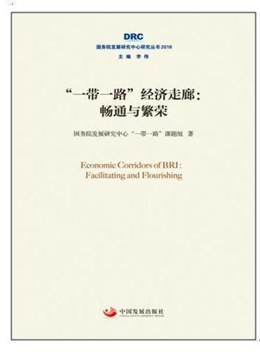 """""""一带一路""""经济走廊 : 畅通与繁荣(国务院发展研究中心研究丛书2018)"""
