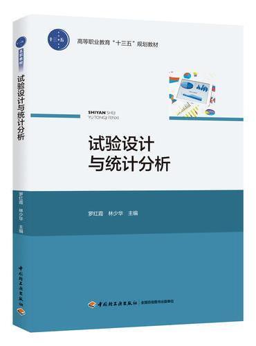 """试验设计与统计分析(高等职业教育""""十三五""""规划教材)"""