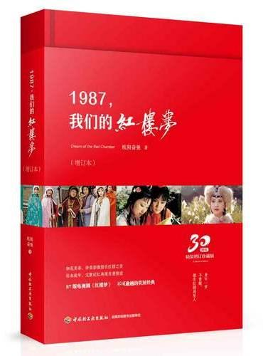 1987,我们的红楼梦(增订本)[精装大本]