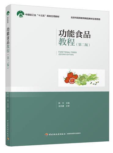 """功能食品教程(第二版)(中国轻工业""""十三五""""规划立项教材、北京市高等教育精品教材立项项目)"""