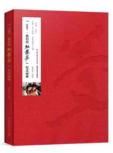 """""""1987,我们的红楼梦""""纪念画册[精装大本]"""