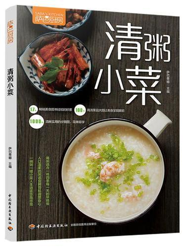 清粥小菜(萨巴厨房)