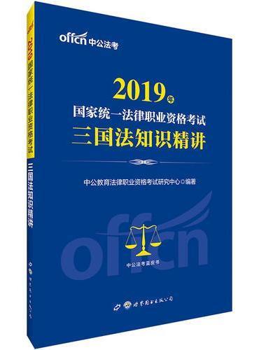 国家法律职业资格考试中公2019国家统一法律职业资格考试三国法知识精讲