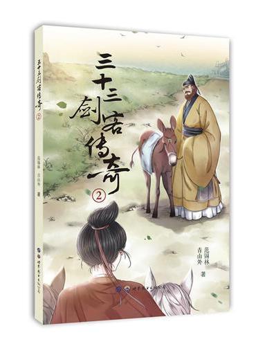 【小世界童书馆】三十三剑客传奇2