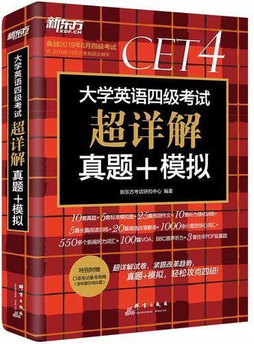 新东方 (2019上)大学英语四级考试超详解真题+模拟