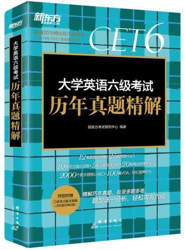 新东方 (2019上)大学英语六级考试历年真题精解