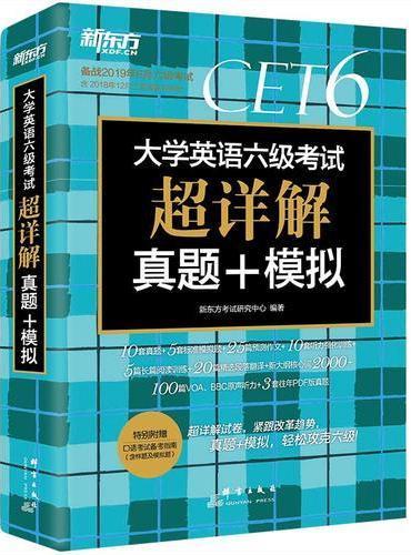 新东方 (2019上)大学英语六级考试超详解真题+模拟