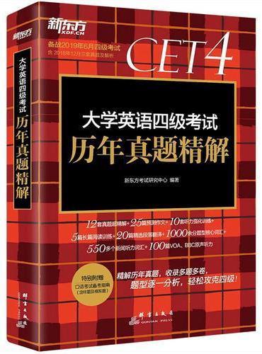 新东方 (2019上)大学英语四级考试历年真题精解