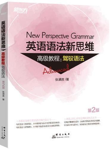 新东方 英语语法新思维高级教程:驾驭语法(第2版)