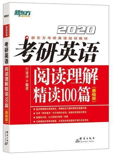 新东方 (2020)考研英语阅读理解精读100篇(基础版)
