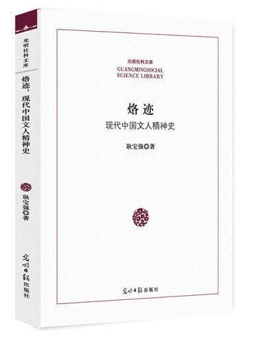 烙迹:现代中国文人精神史