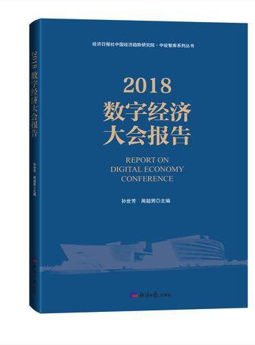 2018数字经济大会报告