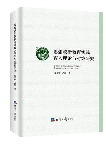 思想政治教育实践育人理论与对策研究