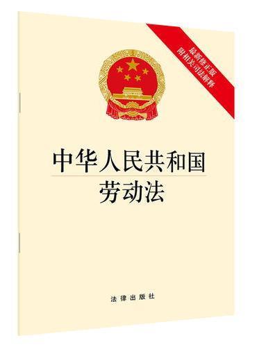 中华人民共和国劳动法(最新修正版 附相关司法解释)
