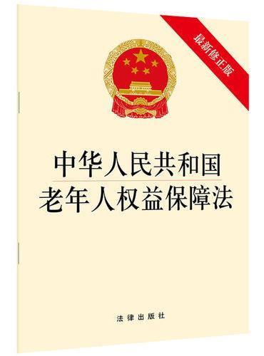中华人民共和国老年人权益保障法(最新修正版)