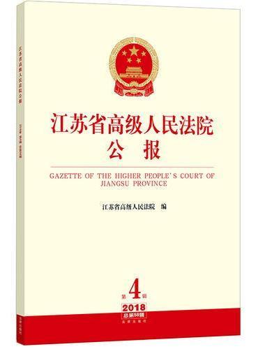 江苏省高级人民法院公报(2018年第4辑.总第58辑)