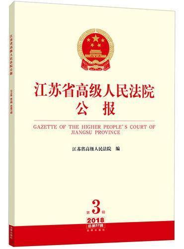 江苏省高级人民法院公报(2018年第3辑.总第57辑)