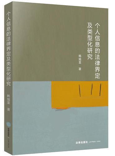 个人信息的法律界定及类型化研究