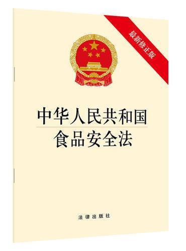中华人民共和国食品安全法(最新修正版)