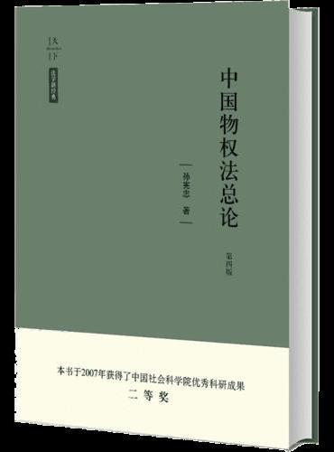 天下·法学新经典·中国物权法总论(第四版)