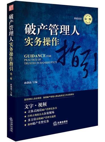 破产管理人实务操作指引(第二版)