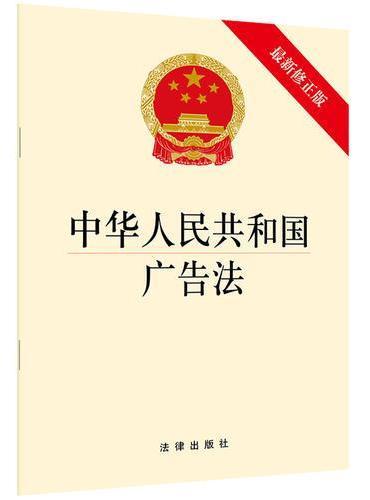 中华人民共和国广告法(最新修正版)