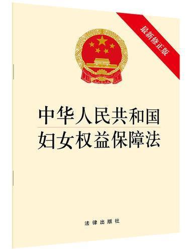 中华人民共和国妇女权益保障法(最新修正版)