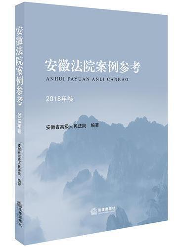 安徽法院案例参考(2018年卷)