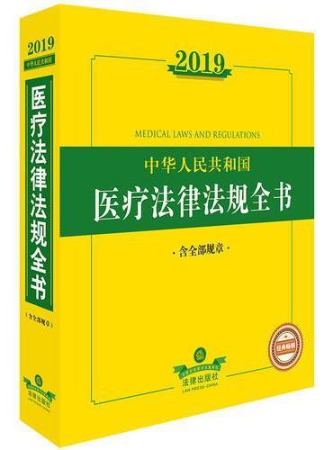 2019中华人民共和国医疗法律法规全书(含全部规章)