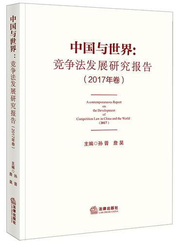 中国与世界:竞争法发展研究报告(2017年卷)