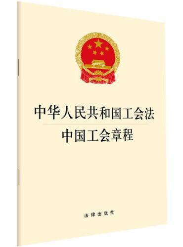 中华人民共和国工会法 中国工会章程