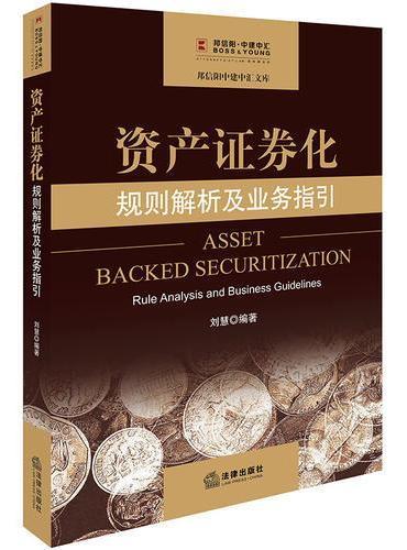 资产证券化规则解析及业务指引