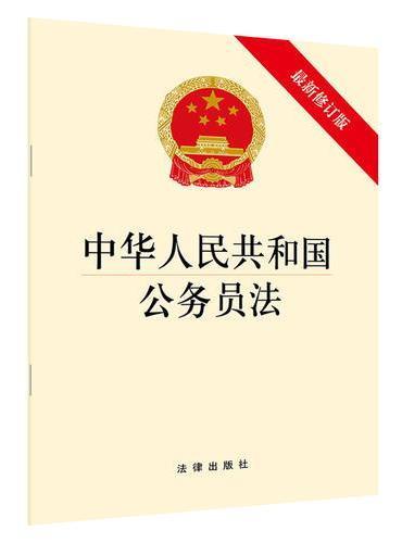 中华人民共和国公务员法(最新修订版)