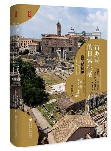 古罗马的日常生活:奇闻和秘史