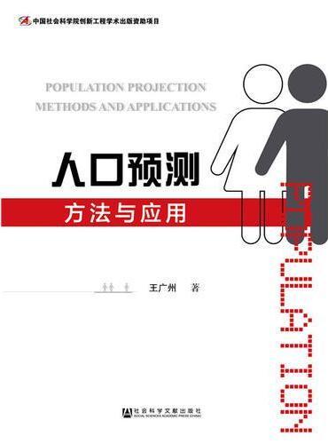 人口预测方法与应用