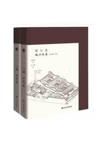 陈从周说古建筑(全二册)