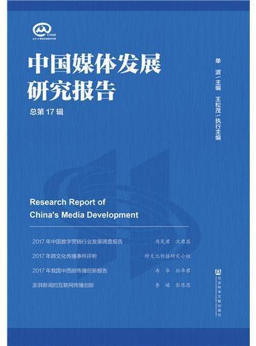 中国媒体发展研究报告(总第17辑)