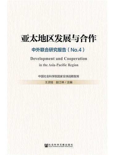 亚太地区发展与合作