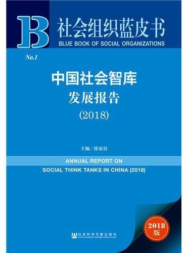 社会组织蓝皮书:中国社会智库发展报告(2018)