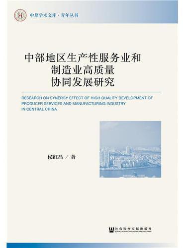 中部地区生产性服务业和制造业高质量协同发展研究