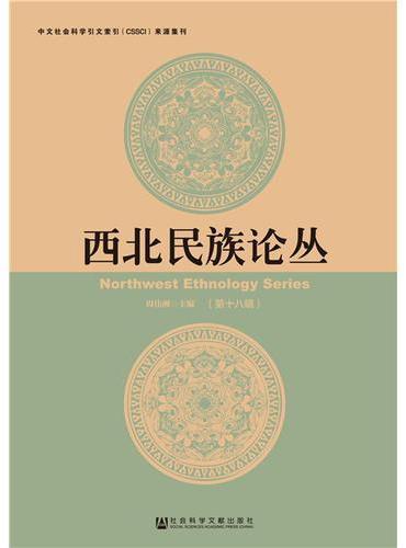 西北民族论丛(第十八辑)