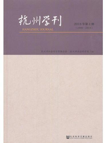 杭州学刊(2018年第4期)