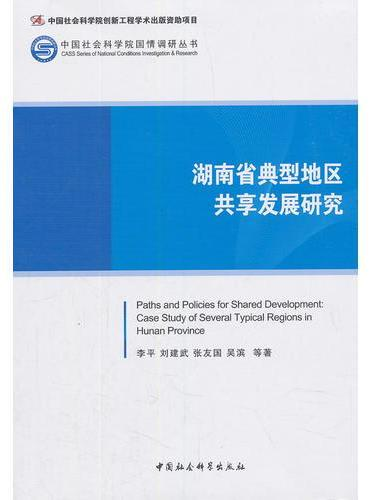 湖南省典型地区共享发展研究