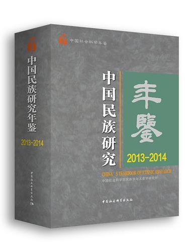 中国民族研究年鉴.2013-2014