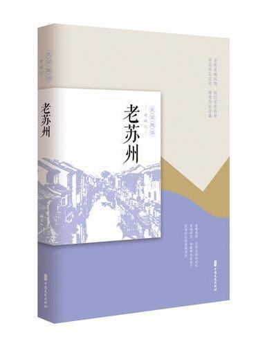 老苏州(民国趣读·老城记)